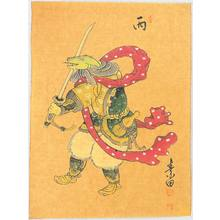 Unknown: Snake Guard - Twelve Zodiac - Artelino