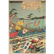 Utagawa Sadahide: From Mt. Saijo - Battle of Kawanaka Island - Artelino