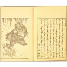 Katsushika Hokusai: Hokusai Manga Vol.4 - Artelino