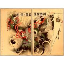 Nakazawa Toshiaki to Attributed: Dragon and Eagle - Artelino