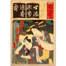 Utagawa Kunisada: Se - Seisho Nanatsu Iroha - Artelino