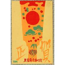 Maekawa Senpan: Hagoita - New Year's Day Greetings - Artelino