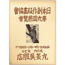 Hiratsuka Unichi: Japan Sosaku Hanga Association Exhibition Poster - Artelino
