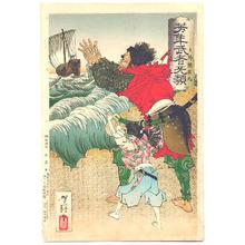 月岡芳年: Yoshitoshi Musha Burui - Artelino