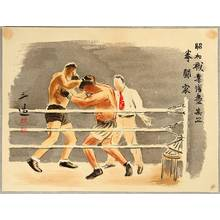 和田三造: Boxers - Sketches of Occupations in Showa Era - Artelino