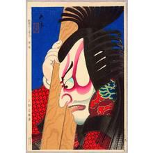Ueno Tadamasa: 18 Kabuki Plays - Kagekiyo - Artelino
