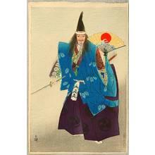 Tsukioka Gyokusei: Noh - Yashima - Artelino