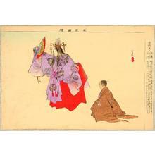 Tsukioka Kogyo: Nohgaku Zue - Yoshino Tennin - Artelino