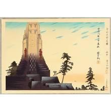 Tokuriki Tomikichiro: Famous, Sacred and Historical Places - Hakko Ichi'u - Artelino