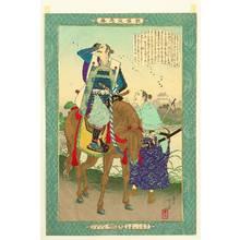 Mizuno Toshikata: Kyodo Risshi no Motoi - Farewells - Artelino