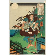 歌川国芳: Samurai and Moon - Artelino