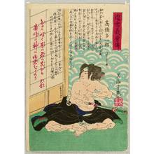 Utagawa Yoshitsuya: Seppuku - Courageous Biographies in the Recent Years - Artelino