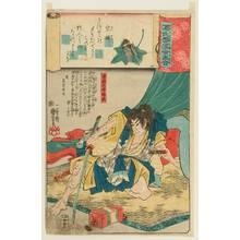 歌川国芳: Genji Kumo Ukiyo E Awase - Soga Goro - Artelino