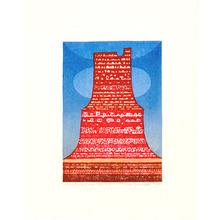 吉田遠志: Mystery Zone - Artelino