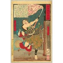 Tsukioka Yoshitoshi: Mirrors of Famous Generals of Japan - Benkei and Yoshitsune - Artelino