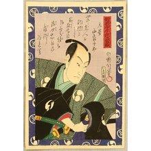 Toyohara Kunichika: 47 Ronin Leader - Artelino