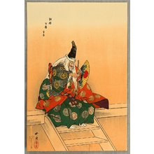 Tsukioka Kogyo: One Hundred Noh Plays - Sanemori - Artelino