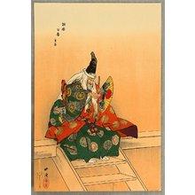 月岡耕漁: One Hundred Noh Plays - Sanemori - Artelino