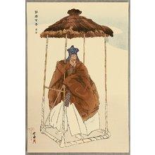 Tsukioka Kogyo: One Hundred Noh Plays - Kagekiyo - Artelino