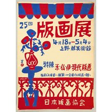 川西英: Hanga Exhibition Poster - Artelino