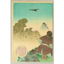 安達吟光: Emperor Jinmu - Artelino