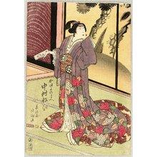 Shunkosai Hokushu: Nakamura Matsue - Kabuki - Artelino