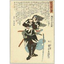 Utagawa Kuniyoshi: Takanori - 47 Ronin - Artelino