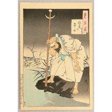 Tsukioka Yoshitoshi: The Moon's Invention - Tsuki Hyakushi #95 - Artelino