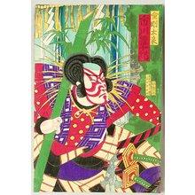 Morikawa Chikashige: Flute Player - Artelino