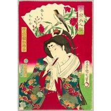 豊原国周: Musical Beauties - Lady Jugoi Uematsu Muko - Artelino