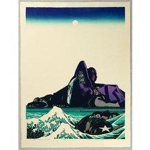 Yoshida Hodaka: Zodiac Sign Series - Aquarius - Artelino