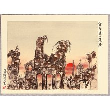 Unknown: Great Kanto Earthquake - Ruins of Ginza - Artelino