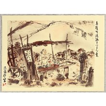 Unknown: Great Kanto Earthquake - Suiton Seller - Artelino