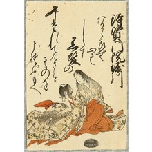勝川春潮: One Hundred Poems by One Hundred Poets - Lady Horikawa - Artelino