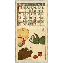 Koizumi Kishio: Calendar Prints by Important Sosaku Hanga Artists - September - Artelino