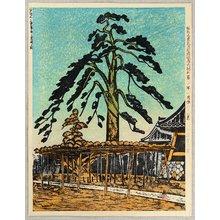 Koizumi Kishio: 100 Views of Great Tokyo in Showa - Hoshifuri Pine - Artelino