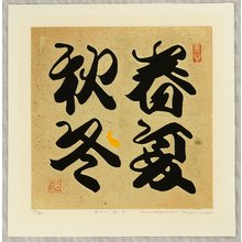 Maki Haku: Poem 72 - 9 - Artelino