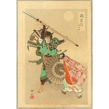 Tsukioka Koun: Odori Sugata-e - Benkei and Ushiwaka - Artelino
