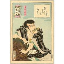 豊原国周: Ichikawa Danjuro Engei Hyakuban - Priest Mongaku - Artelino