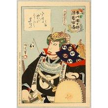 豊原国周: Ichikawa Danjuro Engei Hyakuban - Oboshi Yuranosuke - Artelino