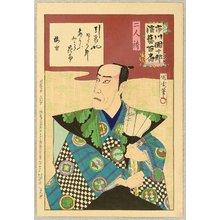 Toyohara Kunichika: Ichikawa Danjuro Engei Hyakuban - Futari Bakama - Artelino