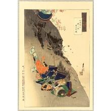 Ogata Gekko: Gekko's Essay - Fight on a Hill - Artelino