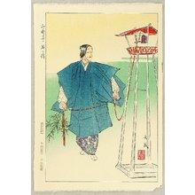 Matsuno Sofu: Twelve Months of Noh Pictures - Mii Temple - Artelino