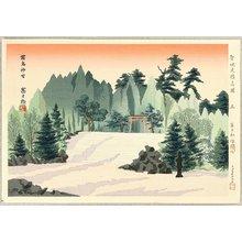 Tokuriki Tomikichiro: Famous, Sacred and Historical Places - Kirishima Shrine - Artelino
