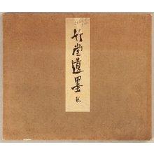 Kishi Chikudo: Picture Album by Chikudo - Artelino
