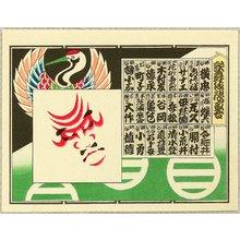 Ueno Tadamasa: Kabuki Kumadori Awase - Kumadori and Crane - Artelino
