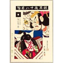 鳥居清貞: 18 Famous Roles of Kabuki - Shibaraku - Artelino
