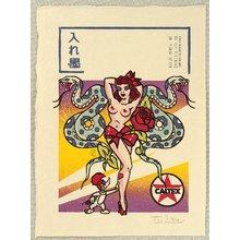 Tom Kristensen: Kaiju Manga - Snakeoil Tattoo - Artelino