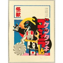 Tom Kristensen: Kaiju Manga - Godzilla and the Fox - Artelino