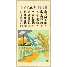 Fujimori Shizuo: Calendar of Japan Hanga Association - May - Artelino